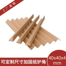 厂家直销40*40*4l型纸护角纸箱纸护角定制批发家私打包防?#19981;?#35282;条