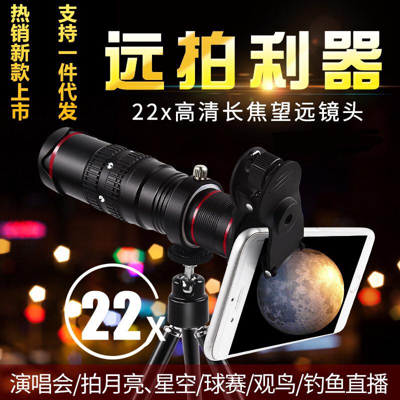 22倍手机长焦望远镜头 22x手机通用外置高清拍照摄影双调望远镜头
