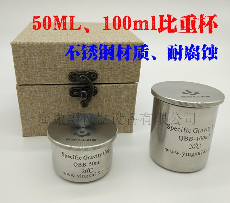 QBB型不锈钢比重杯37ml50ml 100ml密度杯 涂料比重杯 金属比重瓶