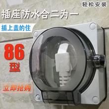 86型 防水插座 10A5五孔二三插暗裝家用面板 防雨防潮熱水器插座