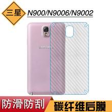 适用于三星N900专用保护膜后盖膜N9006手机磨砂膜后膜N9002防刮膜