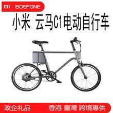 雲馬C1電動自行車智能鋰電池助力自行車兩輪電瓶車城市公路代步車