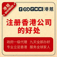 公司代办营业执照 香港公司注册 高效拿证  港慈香港公司注册