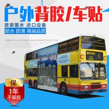 南京工厂专业制作车贴广告喷绘写真广告布定制及PVC展架写真喷绘