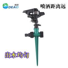 草坪园林自动降温喷头塑料摇臂喷头农用摇臂喷水器喷灌器洒水器