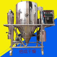 供应蛋白胨烘干机蛋白胨干燥机蒸汽加热离心喷雾干燥机