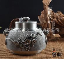 纯锡坊福田花语锡罐锡器茶叶罐储茶罐纯锡密封锡罐定制纯锡