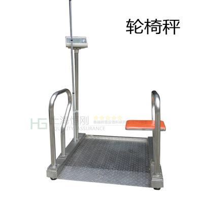 200-300kg医用轮椅秤  500kg血液透析轮椅电子秤 打印轮椅体重秤