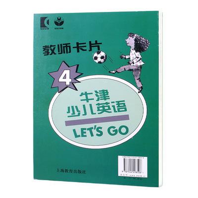 牛津少�河⒄Z教��卡片 4� 英�Z教��教�W用�� 上海教育出版社