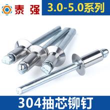 304全不銹鋼開口型沉頭抽芯鉚釘GB12617 拉鉚釘