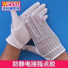 批发防静电手套点胶条纹四拼点塑红边防滑电子作业无尘点珠手套