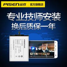 品胜小米手机电池小米5/小米Mix2/2s/红米3S/小米8/Max3