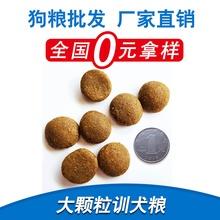 大颗粒训犬狗粮宠物食品厂家直销大小型犬通用散装批发OEM代加工