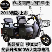 新款客货两用电动三轮车折叠老年人接送孩子电动车休闲家用双人车