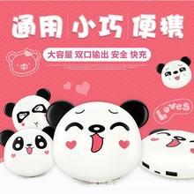 工厂直销卡通趴趴熊猫充电宝可爱迷你动漫移动电源礼品定制logo