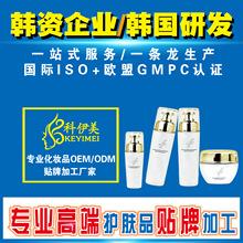 化妆品套盒套装OEM定制贴牌代加工水乳霜精华洁面专业线?#21512;?#24494;商