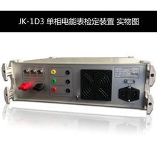 三表位 JK-1D3單相電能表檢定裝置 電表校驗裝置 建昆儀器儀表