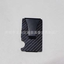 碳纤维钱夹子钱包零钱包 欧美风格 便携式耐用结实可定制商标