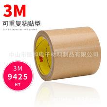 3M9425HT透明双面胶可重复粘贴型聚酰亚氨元器件双面粘贴电子胶带