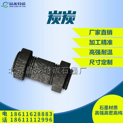 高纯度真空炉石墨螺栓 耐高温耐磨石墨制品 抗腐蚀石墨螺栓模具