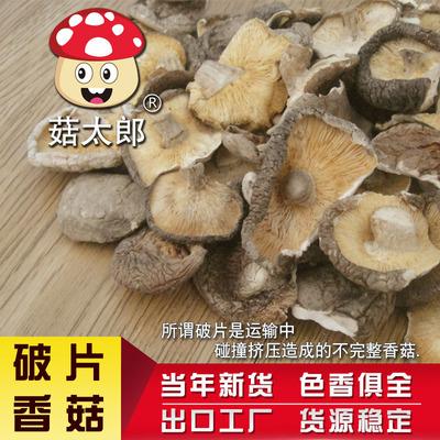 菇太郎破片香菇碎片香菇干货500g特级干香菇破片散装 出口企业