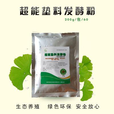 低成本干撒式发酵床养鸡菌种 鸡发酵床垫料发酵维护专用益生菌种