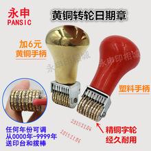黄铜质可调日期章金属转轮时间印章包装标签财务生产日期打码机