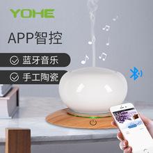 创意新款 智能蓝牙音箱香薰加湿器 手机APP控制分体式陶瓷香薰机