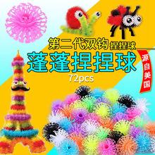 蓬蓬球百變粘黏球玩具捏捏球兒童DIY拼裝積木軟膠粘黏球玩具