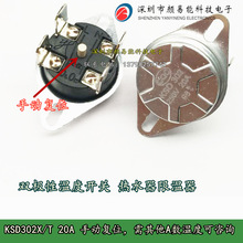 儲水式電熱水器、小廚寶、電熱水桶專用限溫器60℃保護器 20A250V