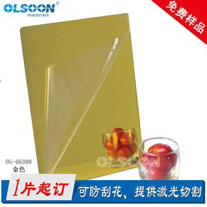 亚克力金色镜面板材 防刮花双面镜