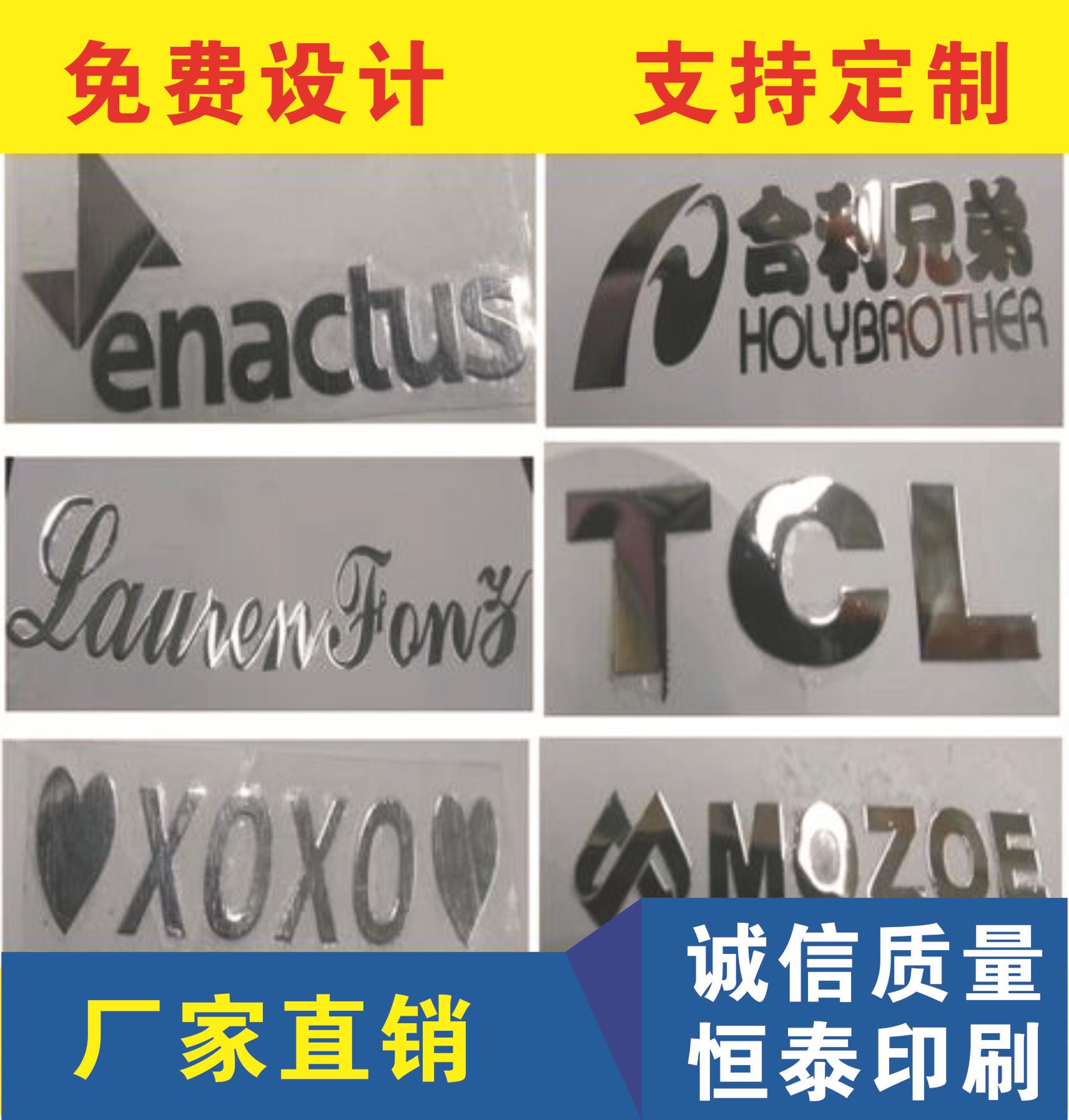 分离金属字贴纸标转印贴纸定制LOGO 标贴透明烫金贴纸定做商标