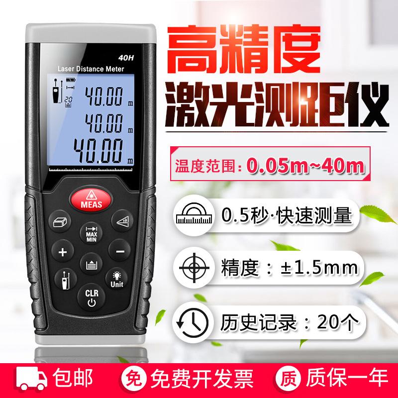 测量工具量房测距红外线激光测距仪高精度智能型电子尺迷你测量仪