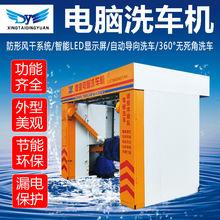 加油站自动洗车机全自动房电?#28304;?#22411;商用龙门往复式洗车房设备