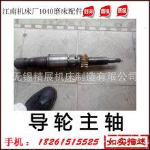 浙江江南機床廠 M1040 導輪主軸配件江南機床廠 磨床維修