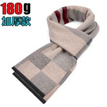 新款男士围巾厂家定制围巾男秋冬季保暖加厚格子拉绒棉质围巾现货