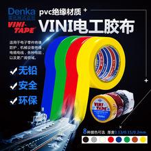 日本VINI 电工胶布 防水PVC电气绝缘胶带 阻燃无铅耐磨胶布大东洋