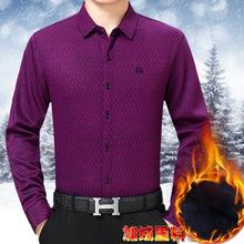 鄂尔多斯绒衬衫秋冬新款中年男士高档商务休闲格纹貂绒保暖衬衣