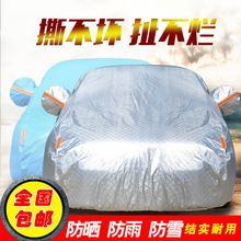 江铃陆风X9LANDWIND专车专用汽车车罩车衣外套全包遮阳防晒防水
