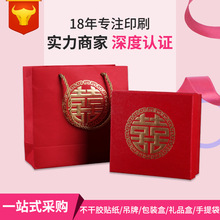 New  red double happiness gift box gift bag box set high-grade special paper box