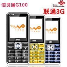 佰灵通G100联通2.6寸双卡移动联通3G4G手机振动老人机一年换新