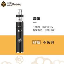 火器电子烟逸动套装 大烟雾戒烟男士 蒸汽烟可注油烟具新款