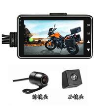新款厂家直销 3.0寸高清夜视防水1080P摩托车行车记录仪双镜头