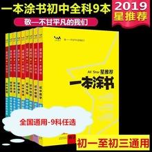 2019版星推荐一本涂书初中语数英物化生政历地七八九年级学?#21592;?#35760;