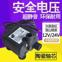 DC12V/24V無刷直流水泵陶瓷軸潛水陸兩用水冷循環水泵高揚程靜音