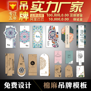 Customized tags, cotton and linen clothing templates, Chinese style literary tags, professional customized, factory customized