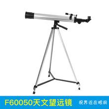 F60050入门级天文望远镜学生初级天文爱好专用望远镜 高倍高清