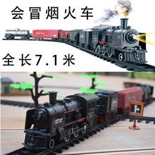 儿童仿真电动轨道会冒烟古典模型高铁拖马斯小火车复古蒸汽玩具