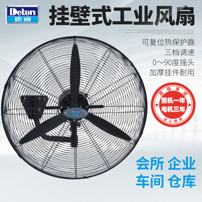 德通工业风扇强力电风扇工业壁扇挂墙式排风扇牛角500MM-750MM