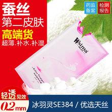 玻尿酸蚕丝面膜提亮肤色多效保湿补水收缩毛孔抗皱日本384面膜纸